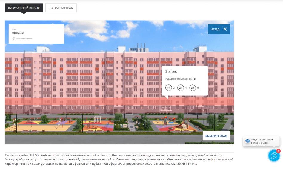 Поиск свободных квартир по этажам