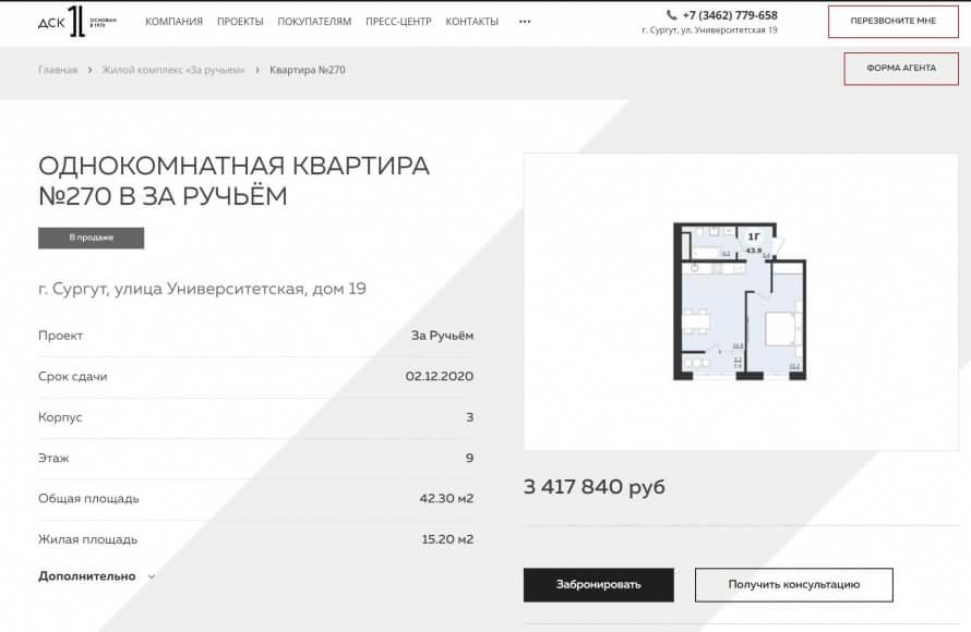 Карточка квартиры. Для целей SEO карточка квартиры была сделана в виде отдельной страницы. На каждую страницу есть возможность добавить уникальный текст под определенные поисковые запросы.