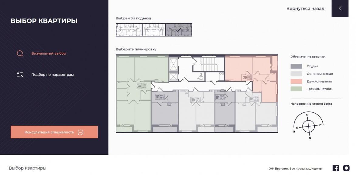 Визуальный выбор планировки разделен на цвета. При выборе планировки открывается детальная страница помещения.