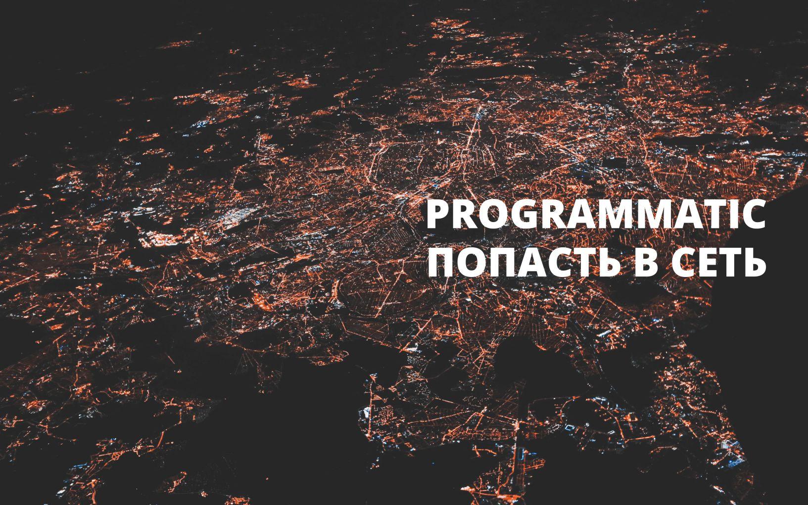 Нужен ли Programmatic? Руководство для маркетологов