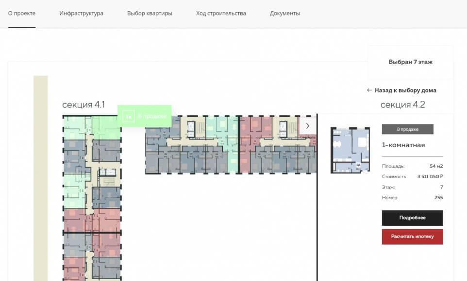 Визуальный выбор квартир. Популярный формат представления склада квартир с визуальным выбором дома, этажа, квартиры на этаже. В таком формате пользователь лучше ощущает пространство здания и легче принимает решение о покупке.